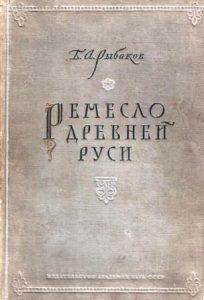 Б. А. Рыбаков - Ремесло древней Руси