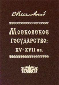 Веселовский С.Б. - Московское государство: XV-XVII вв. Из научного наследия.