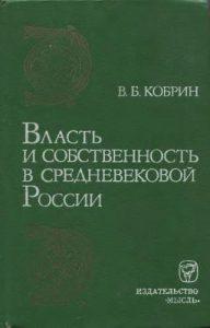 В. Б. Кобрин – Власть и собственность в средневековой России