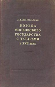 Новосельский А. А. — Борьба Московского государства с татарами в XVII веке