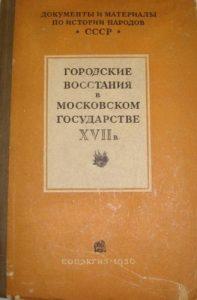 Базилевич К. В. - Городские восстания в Московском государстве