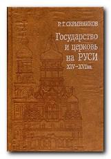 Р.Г. Скрынников – Государство и церковь на Руси XIV-XVI вв.
