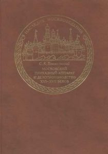Богоявленский С. К. – Московский приказный аппарат и делопроизводство 16-17 веков