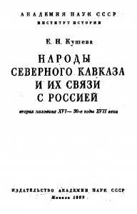 Кушева Е. Н. Народы Северного Кавказа и их связи с Россией вторая половина XVI века - 30-е годы XVII века