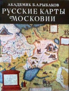 Б. А. Рыбаков – Русские карты Московии
