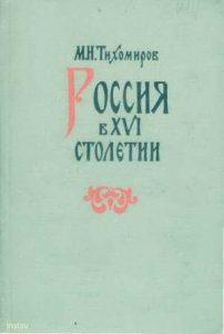 Тихомиров М. Н. – Россия в XVI столетии