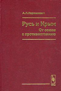 Хорошкевич А. Л. – Русь и Крым. От союза к противостоянию