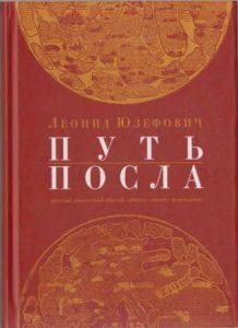 Леонид Юзефович – Путь посла