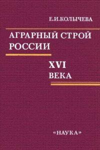 Е. И. Колычева – Аграрный строй России XVI века