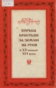 Горский А. Д. – Борьба крестьян за землю на Руси в XV-начале XVI века
