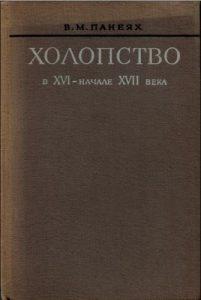 В. М. Панеях – Холопство в XVI – начале XVII века