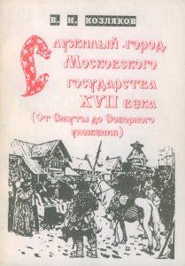 В.Н. Козляков – Служилый город московского государства XVII века