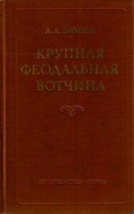 Зимин А. А. – Крупная феодальная вотчина