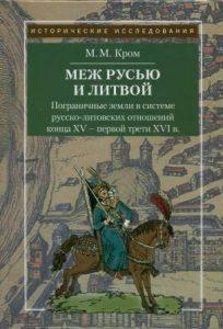 Кром М. М. – Меж Русью Литвой