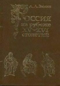 Зимин А. А. – Россия на рубеже XV-XVI столетий