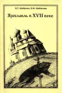 О. Г. Шаброва, О. И. Шабасова – Ярославль в XVII веке
