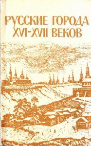Алферова В. Г. – Русские города XVI-XVII веков