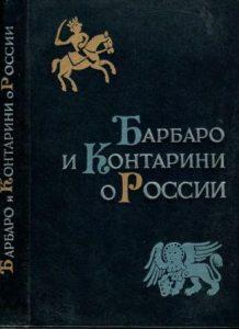 Скржинская Е.В. – Барбаро и Контарини о России