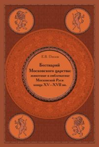 Пчелов Е. В. – Бестиарий Московского царства