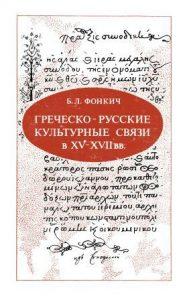 Фонкич Б.Л. – Греческо-русские культурные связи в XV-XVII вв.