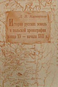 Д. В. Карнаухов – История русских земель в польской хронографии конца 15- начала 17 века