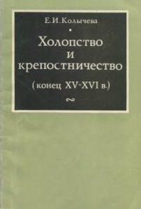 Колычева Е. И. Холопство и крепостничество (конец XV-XVI в.)