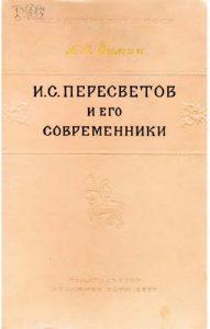 Зимин А. А. – И. С. Пересветов и его современники