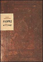 Новохатко О.В. – Разряд в 185 году