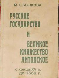Бычкова М.Е. – Русское государство и Великое княжество Литовское с конца XV в. до 1569 года