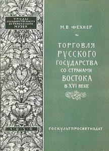 М. В. Фехнер Торговля Русского государства со странами востока в 16 веке