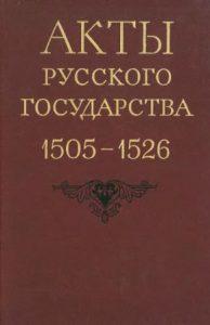 Акты русского государства 1505-1526 гг.