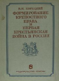 Корецкий В.И. – Формирование крепостного права и первая крестьянская война в России.