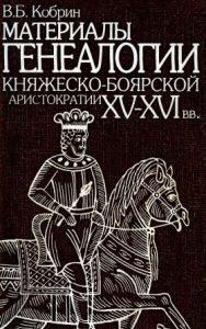 Кобрин В.Б. – Материалы генеалогии княжеско-боярской аристократии XV-XVI вв.