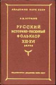 Путилов Б.Н. – Русский историко-песенный фольклор XIII-XVI вв