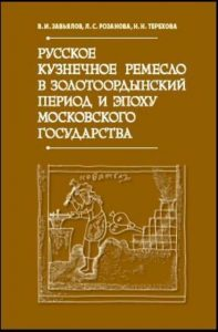 Завьялов В. И. Русское кузнечное ремесло в золотоордынский период и эпоху Московского государства