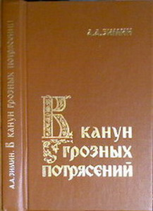 Зимин А. А. – В канун грозных потрясений: Предпосылки первой Крестьянской войны в России