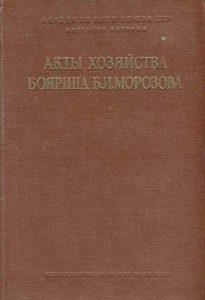 Яковлев А.И. – Акты хозяйства боярина Б.И.Морозова. Часть 1-2