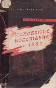 Буганов В.И. – Московское восстание 1662 г.