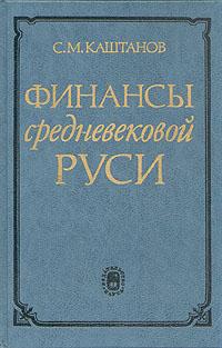 Каштанов С. М. – Финансы средневековой Руси.