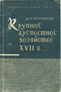 Д. И. Петрикеев – Крупное крепостное хозяйство XVII в.
