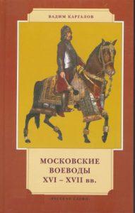 Каргалов В. В. – Московские воеводы XVI - XVII вв.