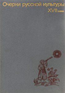 Арциховский А.В. - Очерки русской культуры XVII века. Часть первая и вторая