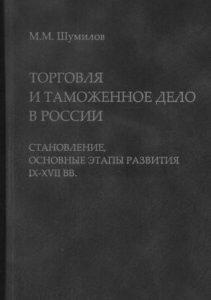 Шумилов М.М. – Торговля и таможенное дело в России: становление, основные этапы развития (IX-XVII вв.).