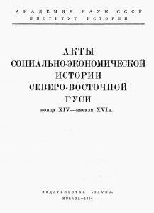 Греков Б.Д., Черепнин Л.В. – Акты социально-экономической истории Северо-Восточной Руси конца XIV - начала XVI в. Том I-III