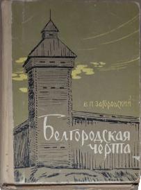 Загоровский В.П. - Белгородская черта