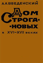 А.А.Введенский - Дом Строгановых в XVI-XVII веках