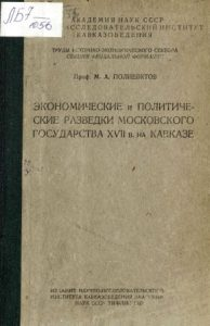 Экономические и политические разведки Московского государства XVII в. на Кавказе