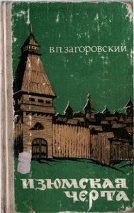 Загоровский В.П. – Изюмская черта