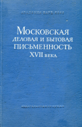 Московская деловая и бытовая письменность XVII века.