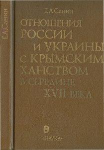 Санин Г.А. – Отношения России и Украины с Крымским ханством в середине XVII века